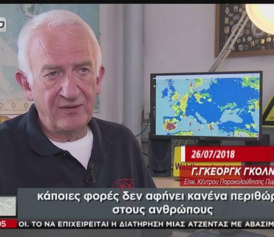 Ο Αθανάσιος Παπανδρόπουλος αποκαλύπτει ποιος προσέρχεται σε σωτηρία του Αλέξη Τσίπρα μετά την τραγωδία στο Μάτι. Πολιτικά και διεθνώς, ο Εμμανουέλ Μακρόν. Για την απαλλαγή από τις ευθύνες του, ο Γκέοργκ Γκόλνταμερ, ένας άλλος ...Βαρουφάκης για τις πυρκαγιές. new deal