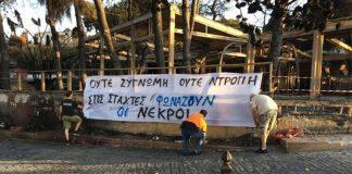 Ο Θανάσης Κ. σημειώνει ότι μετά και την τραγωδία στο Μάτι δικαιώνονται όσοι προειδοποιούσαν για την ζημιά που θα επιφέρει ο ΣΥΡΙΖΑ στην χώρα. Προτρέπει την αντιπολίτευση να καβαλήσει το κύμα της οργής. Και δεν διστάζει να πει ότι ο ΣΥΡΙΖΑ είναι η πραγματική Αριστερά. new deal