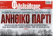 Προσφυγή στα αρμόδια κοινοτικά όργανα για παραβίαση της ελευθερίας έκφραση στην Ελλάδα και χαρακτηριστικό εκφοβισμό του Τύπου ζήτησε ο Πρόεδρος της ΕΕΔ κ. Αθανάσιος Παπανδρόπουλος, μετά το πρωτοσέλιδο της εφημερίδας Φιλελεύθερος που προκάλεσε τη σύλληψη των στελεχών της. new deal