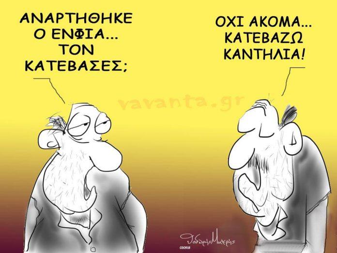 Ο Κώστας Συλιγάρδος επισημαίνει τις εξωφρενικές ανατιμήσεις που υφίστανται οι Έλληνες σε προϊόντα και υπηρεσίες την ίδια ώρα που οι μισθοί πέφτουν.new deal σκίτσο Θοδωρής Μακρής