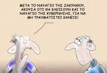 Ο Κώστας Χριστίδης εισάγει στο δημόσιο διάλογο τον νεολογισμό …Τσιπρανόμικς. Τον τρόπο δηλαδή που ο Αλέξης Τσίπρας χειρίζεται την πολιτική και διαχειρίζεται την οικονομία. Θυμίζει το ανέκδοτο με μια νεαρή κοπέλα και έναν ώριμο κύριο… new deal Σκίτσο Θοδωρής Μακρής