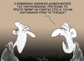 Ο Θανάσης Κ. σημειώνει ότι το μισό πρόβλημα της χώρας είναι ο ΣΥΡΙΖΑ και αντιλήψεις που πρεσβεύει. Το άλλο μισό είναι κάποιες από τις αντιλήψεις αυτές υπάρχουν και σε όσους διαπιστώνουν το πρόβλημα ΣΥΡΙΖΑ, αλλά ακόμα δεν έχουν συμφωνήσει πως θα το λύσουν, όπως π.χ. πως αντιμετωπίζεται ο Ρουβίκωνας. new deal Σκίτσο Θοδωρής Μακρής