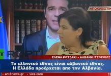 """Ο Δημήτρης Στεργίου καταγράφει τις ενδείξεις που θέλουν μελλοντικά ελληνικά εδάφη να διεκδικούν Αλβανοί και Τούρκοι. Όπως π.χ. όσα είπε πρόσφατα η Αλβανή """"ιστορικός"""" Έλενα Κοτσάκι, ή παλαιότερα ο Σουλτάνος Ταγίπ Ερντογάν. new deal"""