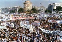 """Ο Κώστας Δημ. Χρονόπουλος χαρακτηρίζει ελληνική τραγωδία την Ευρωπαϊκή Μακεδονία. Υπερασπίζεται την ιδέα να διενεργηθεί δημοψήφισμα και στην Ελλάδα και στηλιτεύει όσους προσάπτουν το χαρακτηρισμό """"Ακροδεξιοί"""" σε όσους διαδηλώνουν ενάντι στη συμφωνία των Πρεσπών. new deal"""