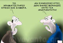 Ο Αθανάσιος Παπανδρόπουλος θεωρεί πως από τη στιγμή που τα δίδυμα ελλείμματα στο δημόσιο ταμείο και το εμπορικό ισοζύγιο έχουν περιοριστεί, υπάρχει περιθώριο για αισιοδοξία. Από την άλλη όμως, οι παλιές συνήθειες είναι ακόμα παρούσες. Και αν συνεχιστούν αυτή τη φορά θα είναι μοιραίες. new deal σκίτσο Θοδωρής Μακρής