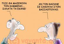 Ο Τάσος Παπαδόπουλος στηλιτεύει το γελοίον του πράγματος. Τον Πάνο Καμμένο δηλαδή να εξαγγέλλει από τις ΗΠΑ τη δημιουργία ενός μίνι ΝΑΤΟ εντός Συμμαχίας και να προτείνει plan B για το Σκοπιανό και να μην τρέχει τίποτα. new deal Σκίτσο Θοδωρής Μακρής
