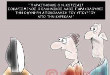 """Ο Θανάσης Κ. υποστηρίζει ότι ο Αλέξης Τσίπρας έχει πλέον χάσει την μπάλα. Κι αν κάποιοι υποστήριξαν ότι ο Νίκος Κοτζιάς αποπέμφθηκε ως άχρηστος, καθώς η συμφωνία Πρεσπών πεθαίνει στην Σκοπιανή Βουλή, παρέλειψαν να πουν πως σε αυτήν την περίπτωση """"άχρηστος"""" είναι και ο Τσίπρας στους ξένους. new deal σκίτσο Θοδωρής Μακρής"""