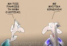 Ο Αθανάσιος Παπανδρόπουλος θεωρεί πως ο Νίκος Κοτζιάς είναι ωρολογιακή βόμβα. Κυρίως διότι νοιώθει προσβεβλημένος που ο Αλέξης Τσίπρας δεν τον στήριξε στην διαμάχη του με τον Καμμένο. Και είναι πιθανό να εκδικηθεί ανοίγοντας το φάκελο με τα μυστικά κονδύλια… new deal σκίτσο Θοδωρής Μακρής
