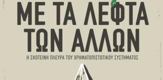 """Ο Αθανάσιος Παπανδρόπουλος διαβάζει το βιβλίο του οικονομολόγου και αρθρογράφου Τζον Κέι """"Με τα λεφτά των άλλων"""" και μας μεταφέρει τις εντυπώσεις του. Είναι ο χρηματοπιστωτικός τομέας που έχει μεγεθυνθεί υπερβολικά συνθλίβοντας την πραγματική οικονομία. new deal"""