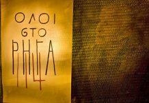 Ο Δημήτρης Στεργίου αποκαλύπτει ποιοι και πως άλωσαν την ελληνική Παιδεία. Πως η αριστεία έγινε ρετσινιά. Πως η καριέρα έγινε χολέρα. Πως φτάσαμε στο λατινικό αλφάβητο (Greeknglish). Ποιος είναι ο ρόλος της ΕΚΟΝ Ρήγας Φεραίος και πως έφτασε ως εδώ ο Κώστας Γαβρόγλου. new deal