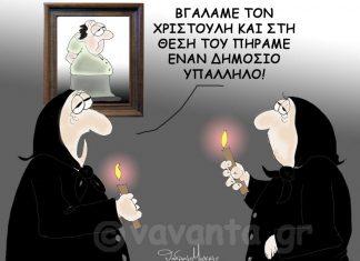 Ο Κώστας Αγγελάκης επαναφέρει την γνωστή σε όλους πια παθογένεια της ελληνικής κοινωνίας και οικονομίας. Τα δικά μας παιδιά. Αυτή που παρουσιάζει έξαρση εσχάτως με τις προεκλογικές εξαγγελίες της κυβέρνησης για χιλιάδες νέες προσλήψεις στο Δημόσιο. Οι γνωστοί και πάλι, απέναντι στους γνώστες... new deal σκίτσο Θοδωρής Μακρής