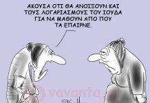"""Ο Κώστας Χριστίδης καταγράφει μια σειρά από ενέργειες του Αλέξη Τσίπρα, οι οποίες επιβεβαιώνουν ότι ο ακραίος τυχοδιωκτισμός είναι το χαρακτηριστικό του. Από το """"όχι"""" που με """"καθαρό μυαλό"""" έγινε """"ναι"""" το 2015. Την ιερή συμφωνία με την Εκκλησία της Ελλάδας, την εξαγγελία για νέες προσλήψεις… new deal σκίτσο Θοδωρής Μακρής"""