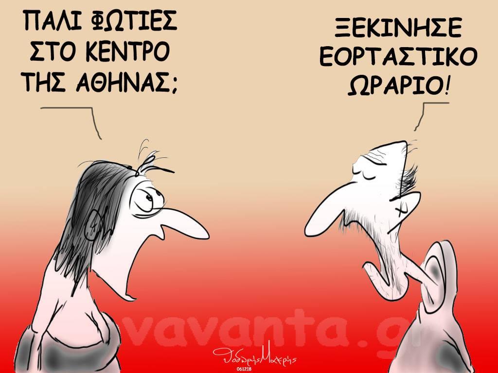 Ο Αθανάσιος Παπανδρόπουλος θεωρεί ότι η φτωχοποίηση και η κρατικοποίηση της ελληνικής κοινωνίας αποτελεί συστηματικό σχέδιο της παρούσας κυβέρνησης με απώτερο σκοπό την πολιτική εκτροπή. Αυτό και εξηγεί την επιδεικτική ανοχή στη βία που προκαλούν οι κουκουλοφόροι. new deal σκίτσο Θοδωρής Μακρής