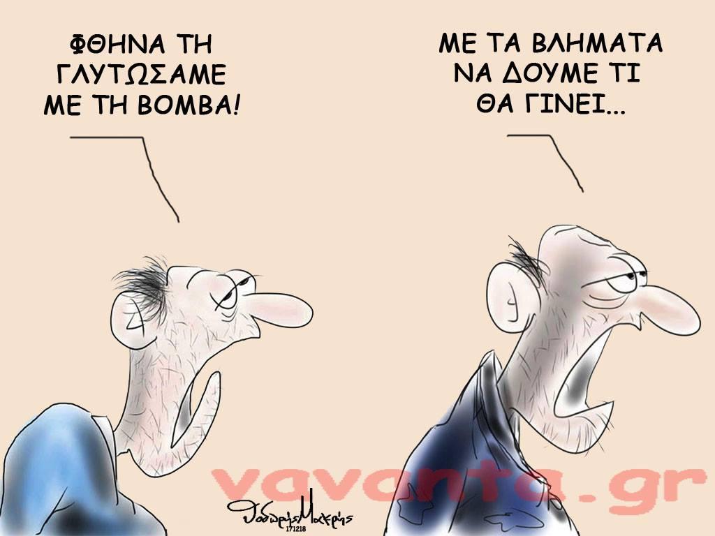 Ο Αθανάσιος Παπανδρόπουλος εκτιμά ότι η βόμβα στο Σκάι είχε ως απώτερο στόχο να περάσει σε δεύτερη μοίρα το Συνέδριο της ΝΔ και η αποτυχημένη ομιλία του Αλέξη Τσίπρα στη Θεσσαλονίκη. Όμως, η σιωπή που επιχειρείται ακούγεται στον κόσμο που θα ψηφίσει για να φύγει ο Τσίπρας. new deal