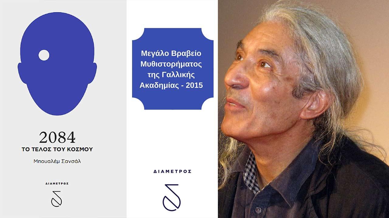 Ο Αθανάσιος Παπανδρόπουλος επικαλείται τον Αλγερινό συγγραφέα Μπουαλέμ Σανσάλ για να προειδοποιήσει για ακόμα μια φορά άσχετους και εφησυχασμένος πως το Ισλάμ είναι ο Νο 1 κίνδυνος για την Δημοκρατία. new deal