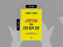 """Ο Αθανάσιος Παπανδρόπουλος συνοψίζει το βασικό μήνυμα του βιβλίου του Σάιμον Μπέιλι, η """"Επιτυχία είναι στο χέρι σου"""" (εκδόσεις Ψυχογιός) και το εντοπίζει στο να βρει κανείς ένα όραμα που να υπερβαίνει τον εαυτό του. new deal"""