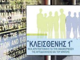 Ο Φάνης Ζουρόπουλος αναλύει τις αλλαγές που φέρνει στην Τοπική Αυτοδιοίκηση ο Κλεισθένης και η απλή αναλογική. Οι εκλογές γίνονται σπαζοκεφαλιά για όσους γνωρίζουν καλά μαθηματικά. Επιτρέπει συνεννοήσεις κάτω και πάνω από το τραπέζι που για κάποιους θεωρείται πως θα οφελείσει τις τοπικές κοινωνίες. new deal