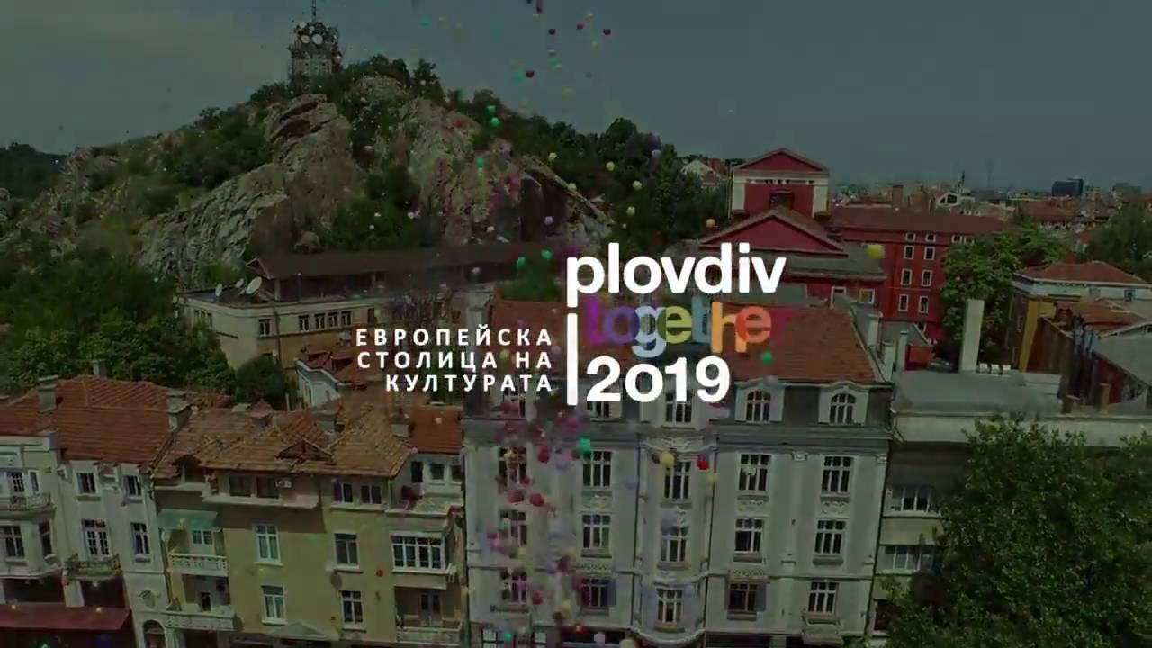 """Ο Κωνσταντίνος Μαργαρίτης παρουσιάζει το ευρωπαϊκό πρόγραμμα """"Together"""" το οποίο θα φέρει νέες ευκαιρίες στην περιοχή καθώς το τίτλο Πολιτιστική Πρωτεύουσα 2019 θα πάρουν η Φιλιππούπολη (Βουλγαρία) και η Ματέρα (Ιταλία). new deal"""