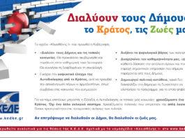Ο Φάνης Ζουρόπουλος σημειώνει πως η απλή αναλογική είναι η βόμβα που έβαλε στην Αυτοδιοίκηση ο ΣΥΡΙΖΑ. Αφού δεν μπόρεσε να την καταλάβει, προτίμησε να την ανατινάξει. new deal