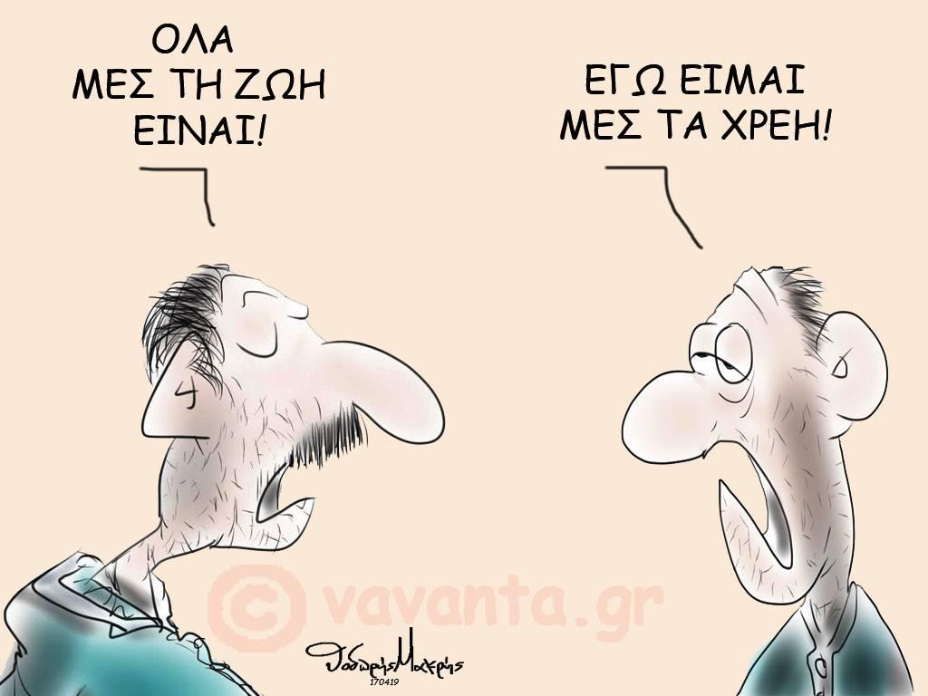 Ο Λουκάς Γεωργιάδης για τις Ευρωεκλογές και για τις Αυτοδιοικητικές Εκλογές καλεί τους πολίτες και τους δημότες να ρίξουν μαύρο σε λαϊκιστές και τυχοδιώκτες, ώστε να τελειώσουμε με την αρρώστια που λέγεται συριζανελισμός. new deal σκίτσο Θοδωρής Μακρής