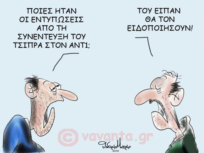 """Ο Θανάσης Κ. πιάνεται από το μαργαριτάρι """"διάτρητος"""" που εκστόμισε ο Αλέξης Τσίπρας στη συνέντευξη στον ΑΝΤ1 και στο Νίκο Χατζηνικολάου για να εξηγήσει ότι ο πρωθυπουργός είναι διάτρητος και εκλογικά, καθώς οι δημοσκοπήσεις τον εμφανίζουν να βρίσκεται μπροστά στο φάσμα της συντριβής. new deal Σκίτσο Θοδωρής Μακρής"""