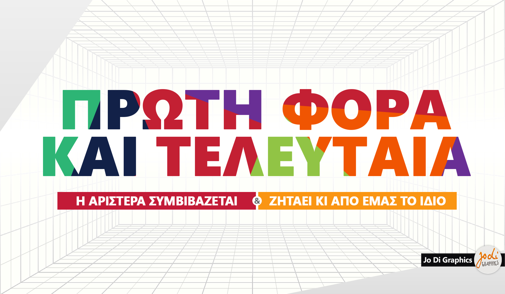 Ο Λάμπρος Ροϊλός σε χίλιες λέξεις- ίσες με μια εικόνα - σκιαγραφεί με σατυρικό τρόπο την διακυβέρνηση από την πρώτη φορά Αριστερά, μέσα από λαϊκές παροιμίες. new deal