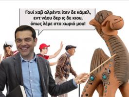 Ο Αθανάσιος Παπανδρόπουλος προβοκάρει για τα μαργαριτάρια του Τσίπρα! Και σημειώνει ότι όσοι κατηγορούν τον πρωθυπουργό για την αμορφωσιά του και την κακοποίηση της γλώσσας μας, στην ουσία καλό του κάνουν. Γιατί...;;; new deal