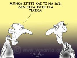 Ο Αθανάσιος Παπανδρόπουλος σημειώνει ότι η σημερινή κυβέρνηση ψάχνει για δανεικά ώστε να μπορέσει να συντηρήσει το σύστημα που διώχνει τους πιό δυναμικούς νέους εκτός Ελλάδας. Οι τελευταίοι αποτελούν πρόβλημα γιά το καθεστώς που ο Αλέξης Τσίπρας έχει κατά νούν. new deal Σκίτσο Θοδωρής Μακρής