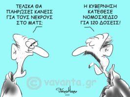 """Ο Κώστας Αγγελάκης σημειώνει ότι οι παροχές που δίνει η κυβέρνηση λίγο πριν τις εκλογές αποδίδουν τη φράση """"ο σκοπός αγιάζει τα μέσα"""" που στην προκειμένη περίπτωση είναι τα μέτρα... new deal σκίτσο Θοδωρής Μακρής"""