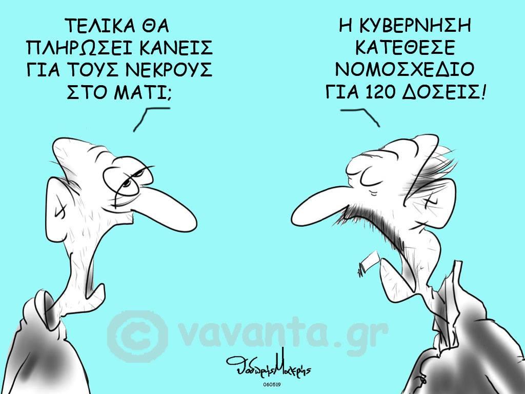 Ο Κώστας Αγγελάκης σημειώνει ότι οι παροχές που δίνει η κυβέρνηση λίγο πριν τις εκλογές αποδίδουν τη φράση
