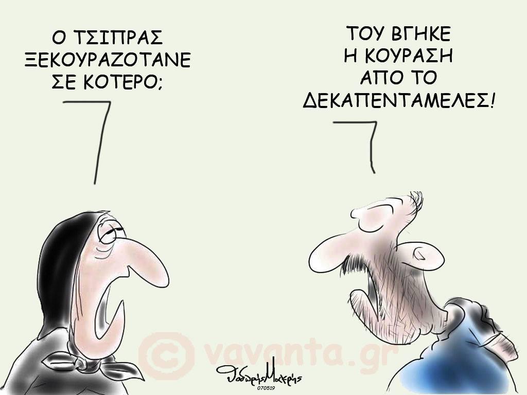 Ο Λουκάς Γεωργιάδης παραθέτει περιστατικά που φανερώνουν το πως ο Αλέξης Τσίπρας ξεφτίλισε την Αριστερά, γκρεμίζοντας το ηθικό πλεονέκτημα της που με χρόνια πότιζε την πολιτική ζωή του τόπου. new deal σκίτσο Θοδωρής Μακρής