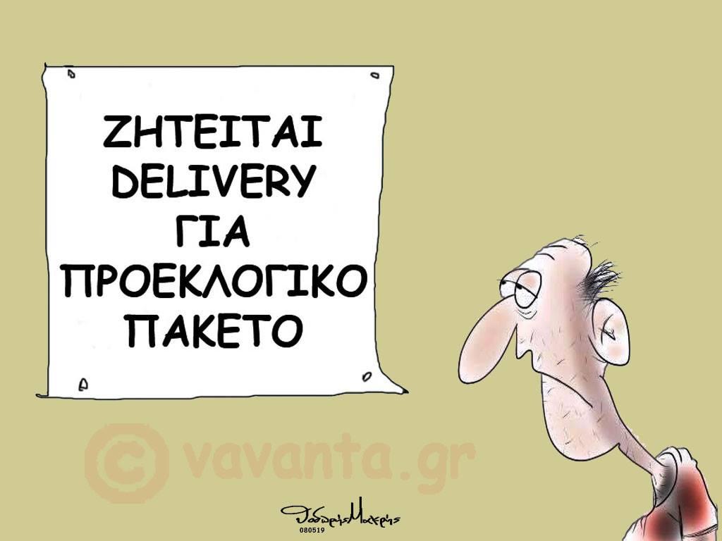 Ο Τάσος Παπαδόπουλος θλίβεται που ο σαρανταπεντάρης Αλέξης Τσίπρας αποδεικνύεται ...παροχολόγος. Που από τη μια αφορίζει το παλιό, κι από την άλλη μετέρχεται μεθόδους παροχών της τελευταίας στιγμής, που εκφράζουν ό,τι πιο παλιό. new deal σκίτσο Θοδωρής Μακρής