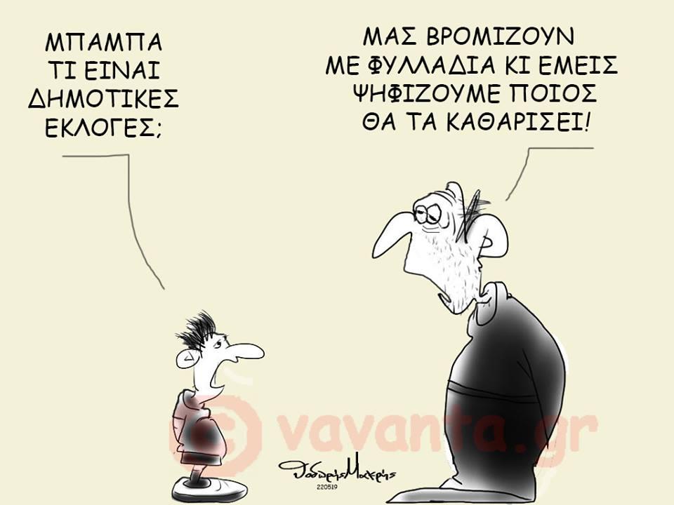 Ο Λουκάς Γεωργιάδης υποστηρίζει ότι την Κυριακή γίνεται τεστ νοημοσύνης. Καλούμαστε χωρίς περιστροφές να αποδείξουμε στην πράξη ότι δεν είμαστε ηλίθιοι, αλλά νοήμονες και υπεύθυνοι πολίτες... new deal σκίτσο Θοδωρής Μακρής