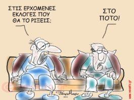 Ο Λουκάς Γεωργιάδης υποστηρίζει ότι την περασμένη Κυριακή συντελέσθηκε η πρώτη φάση της μετάβασης της χώρας στην κανονικότητα και τον ορθολογισμό. Αυτή πλέον θα είναι η νέα πραγματικότητα μετά το ιστορικό στραπάτσο που υπέστη το αντιμνημονιακό καρκίνωμα των ΣΥΡΙΖΑ ΑΝΕΛ και Χρυσή Αυγή. new deal σκίτσο Θοδωρής Μακρής