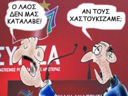 Ο Θανάσης Κ. δυσαρεστεί τους οπαδούς του ΣΥΡΙΖΑ που θεωρούν ότι το κόμμα τους είναι ο κεντροαριστερός πόλος στην Ελλάδα. Κι αυτό, κυρίως, γιατί ο κρατισμός τον οποίο επιχείρησε να διαφυλάξει είναι και ετερόκλητος και δεν συνιστά κυρίαρχη ιδεολογία. Πόσο μάλλον είναι η αιτία της χρεοκοπίας. new deal σκίτσο Θοδωρής Μακρής
