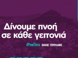 """Ο Πάνος Μαυρίδης, πλέον ως υποψήφιος δημοτικός σύμβουλος με τον συνδυασμό """"Αθήνα Είσαι Εσύ"""", εξηγεί γιατί τα Συμβούλια Γειτονιάς που προτείνει ο Παύλος Γερουλάνος είναι μια πρόταση ανατρεπτική που δημιουργεί τη ρωγμή της αλλαγής από τη βάση της κοινωνίας. new deal"""