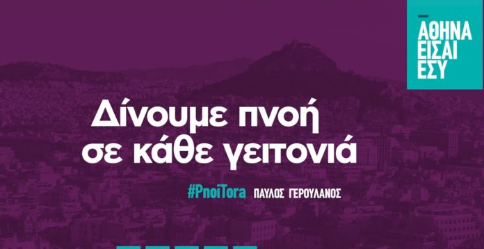 Ο Πάνος Μαυρίδης, πλέον ως υποψήφιος δημοτικός σύμβουλος με τον συνδυασμό