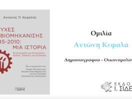 Ο Αθανάσιος Παπανδρόπουλος αναλύει το 750 σελίδων, βιβλίο που παρουσίασε πρόσφατα ο Αντώνης Κεφαλάς και οι συνεργάτες του με τίτλο «Πτυχές εκβιομηχάνισης 1945-2010: Μια ιστορία» (εκδόσεις Σιδέρη). new deal