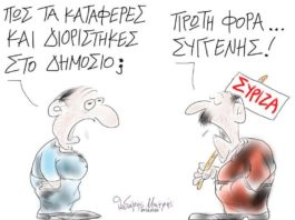 Ο Δημήτρης Στεργίου με αφορμή τα ρουσφέτια και τους διορισμούς της τελευταίας στιγμής από τον Αλέξη Τσίπρα και τον ΣΥΡΙΖΑ φέρνει στην μνήμη του ημέρες του 1989 με το πολιτικό αίσχος της μονιμοποίησης 47.000 συμβασιούχων. Είκοσι χρόνια μετά η Κομισιόν εντοπίζει το πάρτυ... new deal σκίτσο Θοδωρής Μακρής