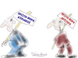 Ο Ηλίας Καραβόλιας σημειώνει πως ούτε η Ελλάδα, ούτε η Ευρώπη έγειρα προς κάπου. Προς Αριστερά ή προς τα Δεξιά. Όπως λανθασμένοι οι απερχόμενοι νόμιζαν ότι οι Έλληνες έγιναν ξαφνικά κομμουνιστές, έτσι και επερχόμενοι οφείλουν να κατανοήσουν ότι οι Έλληνες δεν έγιναν ξαφνικά φιλελεύθεροι… new deal Σκίτσο Ηλίας Καραβόλιας