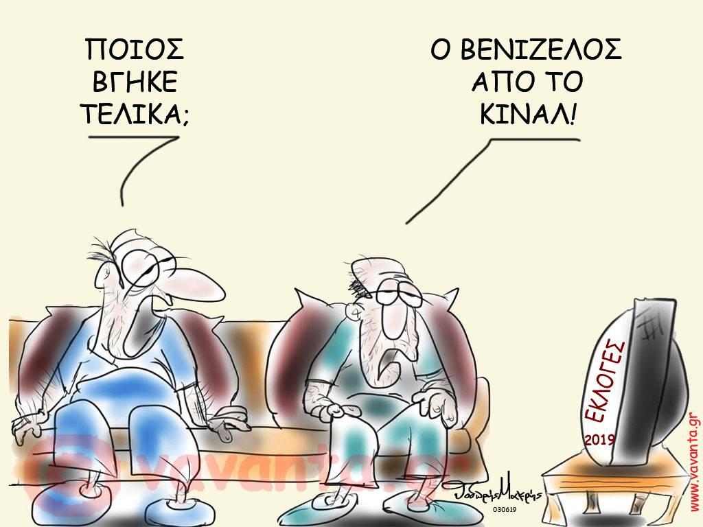 Ο Αθανάσιος Παπανδρόπουλος σημειώνει τον λάθο δρόμο που ακολουθεί η Φώφη Γεννηματά, με την απόφαση της να απομακρύνει τον Ευάγγελο Βενιζέλο από το ΚΙΝΑΛ. Διότι, αν στόχος της είναι να ηγηθεί στην Κεντροαριστερά, το ζητούμενο είναι τα χαρακτηριστικά της Κεντροαριστεράς που οραματίζεται. new deal Σκίτσο Θοδωρής Μακρής