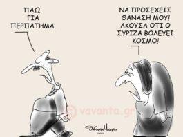 Ο Θανάσης Κ. σταχυολογεί τις μεγάλες προσδοκίες που καλλιέργησε ο ΣΥΡΙΖΑ που κατέντησαν τεράστιες διαψεύσεις. Λίγο δε πριν τη νέα του ήττα τα σπασμωδικά ρουσφέτια του τα έκραξαν και οι δικοί και αναγκάστηκε να τα αφήσει στη μέση (πχ μετατάξεις στη Βουλή…) new deal σκίτσο Θοδωρής Μακρής