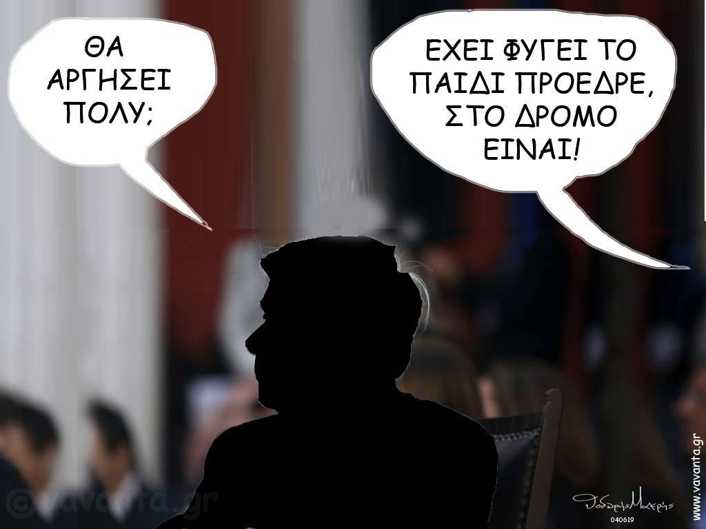 Ο Λουκάς Γεωργιάδης κάνει έναν αναλυτικό απολογισμό από το κυβερνητικό έργο των ΣΥΡΙΖΑ - ΑΝΕΛ με το οποίο αποτυπώνει τα συντρίμμια που αφήνουν στη χώρα τα τεσσεράμισυ χρόνια διακυβέρνησης του. new deal σκίτσο Θοδωρής Μακρής