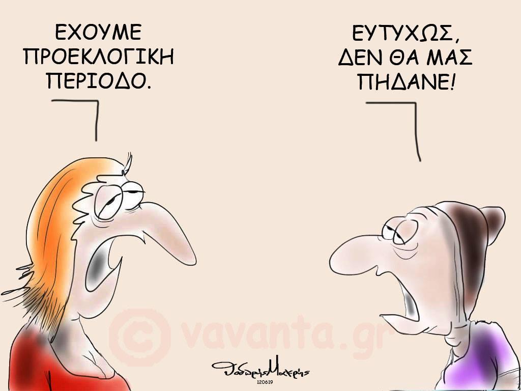 Ο Λουκάς Γεωργιάδης σημειώνει ότι μετά τις 7 Ιουλίου η Ελλάδα γυρίζει σελίδα, αλλά τα συντρίμμια του ΣΥΡΙΖΑ θα μείνουν. Και εξαρτάται από τη νέα κυβέρνηση πόσο γρήγορα θα καταφέρει να τα μαζέψει... new deal Σκίτσο Θοδωρής Μακρής