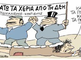 Ο Αθανάσιος Παπανδρόπουλος υποστηρίζει ότι ο κρατισμός και ο συνδικαλισμός προκαλούν τον Κυριάκο Μητσοτάκη, ο οποίος δεν έχει να χάσει απολύτως τίποτα αν δηλώσει απερίφραστα ότι θα συγκρουστεί μαζί τους και να βουλώσει τα αυτιά του στους κρατιστές της ΝΔ που τον περιμένουν στη γωνία... new deal