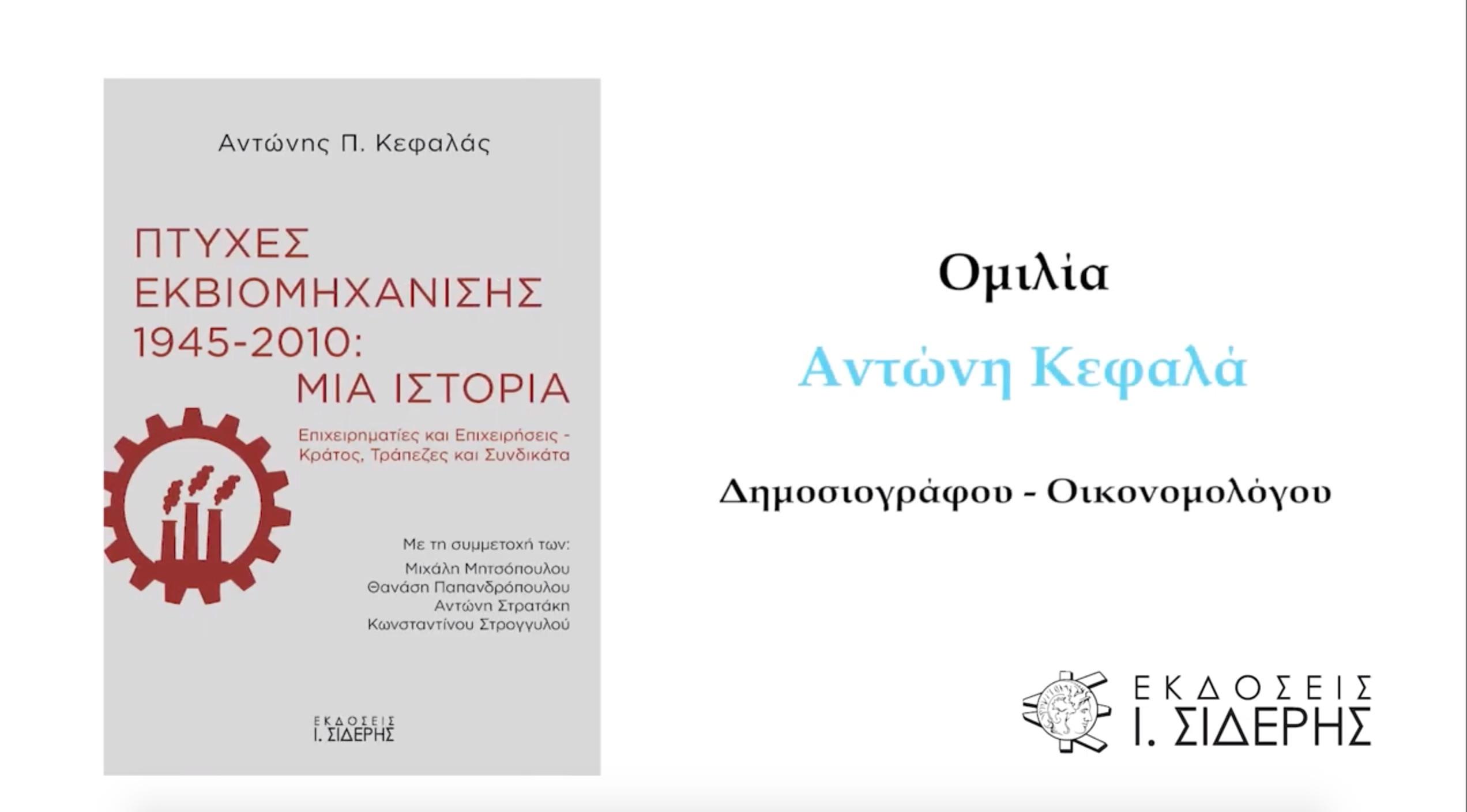 Ο Δημήτρης Βέργαδος με αφορμή την 2η έκδοση του βιβλίου του Αντώνη Κεφαλά