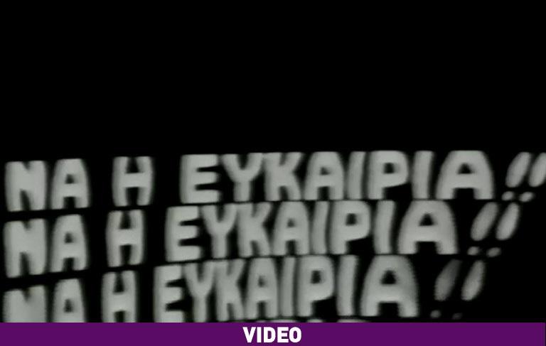 """Ο Κώστας Συλιγάρδος νοηματοδοτεί διαφορετικά τον τίτλου της παλαιότερης δημοφιλούς εκπομπής της ελληνικής τηλεόρασης """"Να η ευκαιρία"""". Με αφορμή την επιτυχία της χώρας στην καταπολέμηση του covid 19, σημειώνει ότι οι Έλληνες επιστήμονες απέδειξαν ότι η Ελλάδα τώρα έχει την ευκαιρία της. new deal"""