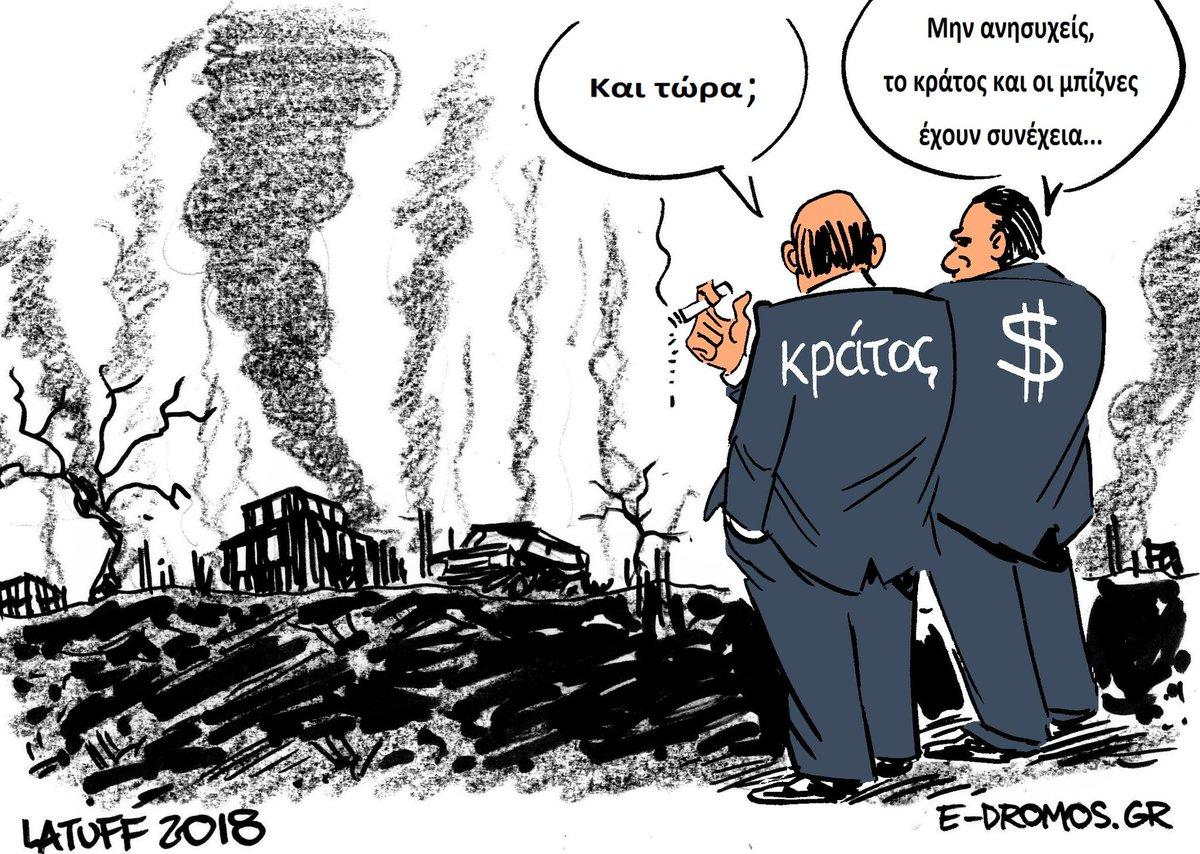 Ο Αθανάσιος Παπανδρόπουλος διαβλέπει, όπως και άλλοι διαπρεπείς αναλυτές, την επιστροφή του κράτους που προκαλεί ο κορωνοϊός. Στον εν γένει προβληματισμός ωστόσο προσθέτει πως ουδέποτε το κράτος έπαψε να είναι μοχλός εξουσίας. Και πως ο κορπορατισμός διαφέρει μεταξύ χωρών. new deal