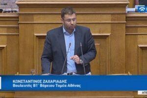 Ο Κώστας Ζαχαριάδης εξηγεί τους λόγους που ο ΣΥΡΙΖΑ χαρακτήρισε ως περιβαλλοντικό έγκλημα το νομοσχέδιο του Κωστή Χατζηδάκη για το Περιβάλλον. Όπως εξηγεί και το χαρακτήρισε αντισυνταγματικό νομοθέτημα και ζήτησε την απόσυρση του. new deal