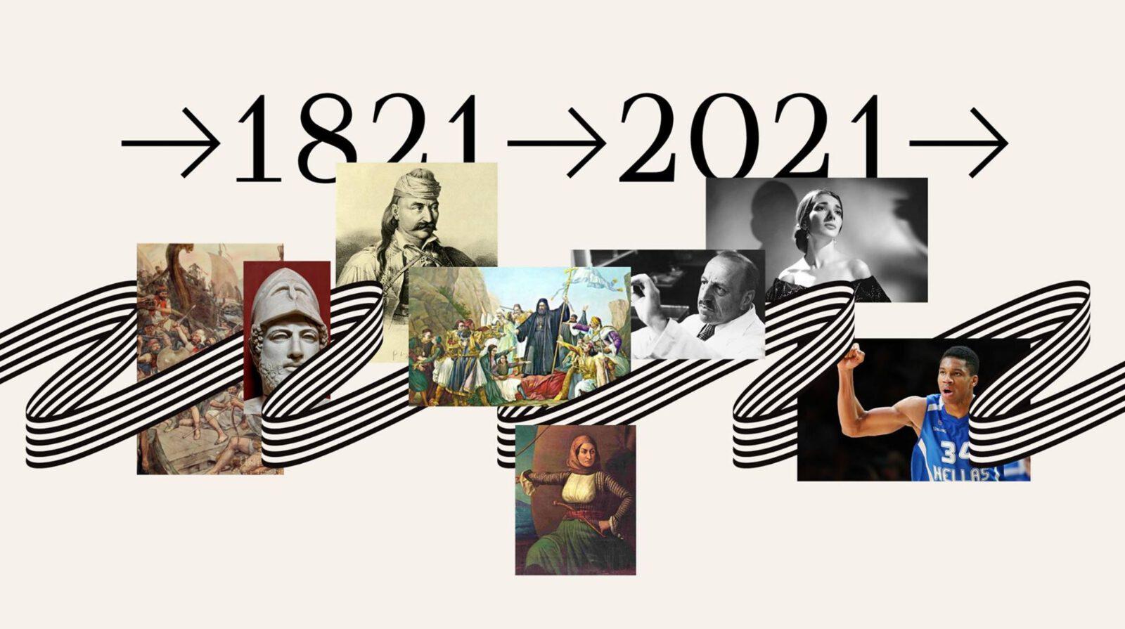 Ο Θανάσης Κ. αποδεικνύει ότι η συζήτηση που κάποιοι προσπαθούν να ανοίξουν τώρα για το ποιες σφαγές έκαναν οι Τούρκοι και ποιες εμείς, έχει κλείσει. Και υποδεικνύει πως ιστορία γράφτηκε και δεν χρειάζεται να ξαναγραφτεί 200 χρόνια μετά.